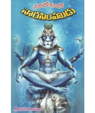 Narakam Lo Narasimhudu