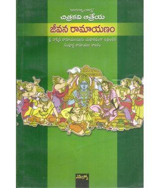 Jeevana Ramayanam