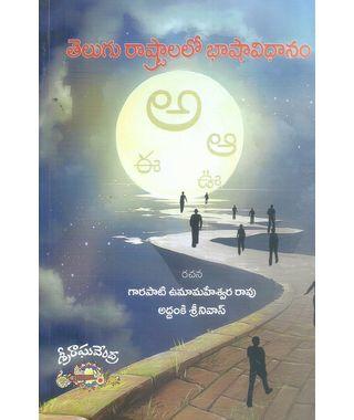 Telugu Raashtalalo Bhashaa Vidhaanam