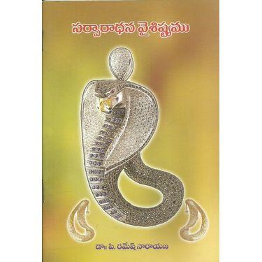 Sarparadhana Vaisishtyam