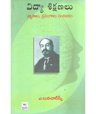 Vidya Sikshanalu Vyasalu, Prasangalu Sankalanam