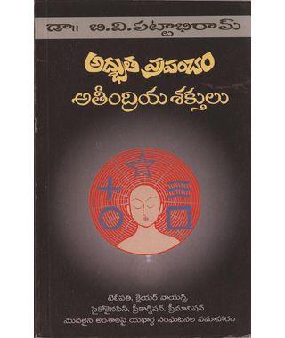 Adbuta Prapancham Atindriya Saktulu