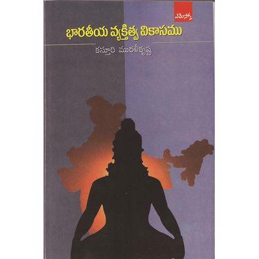 Bharatheya Vyakthithva Vikasamu