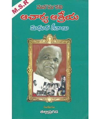 Aatreya Madhura Geethalu