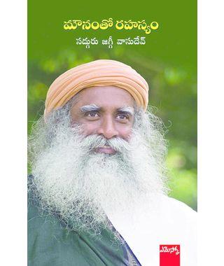 Maounam tho Rahashyam