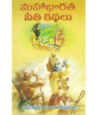 Maha Bharatha Neethi Kadhalu