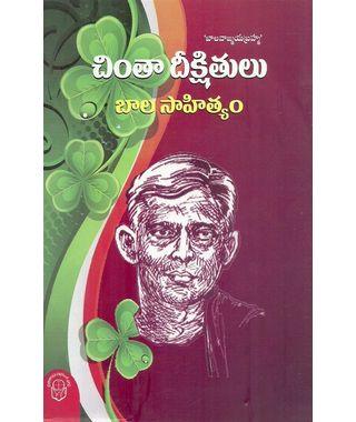 Chintadeekshitulu- Bala Sahityam