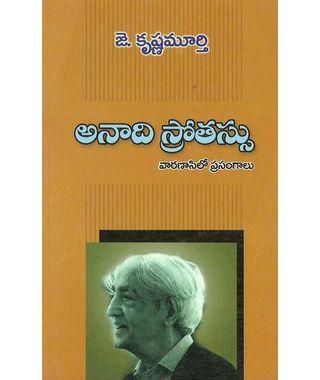 Anadhi Srothassu