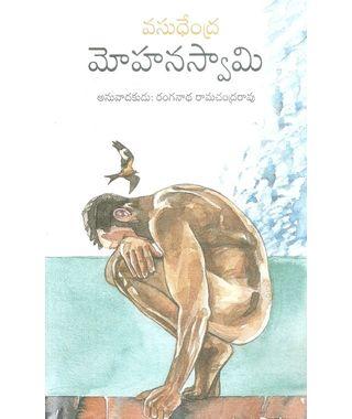 Mohanaswami