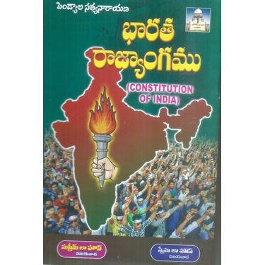 Bharatha Rajyangamu