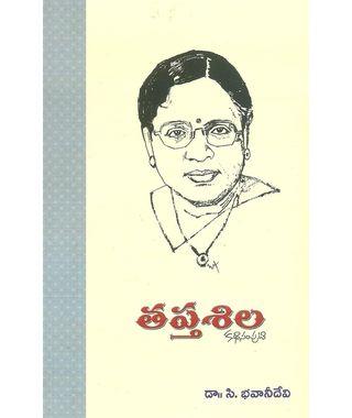 Thapthasila