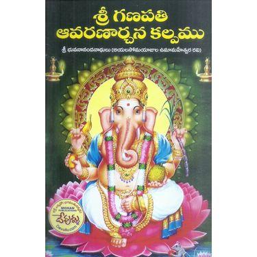 Sri Ganapathi Avaranarchana kalpamu