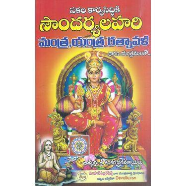 Sakala Karyasiddiki Soundaryalahari Mantra, Yantra Ratnavaali Dharana Yantramulatho. . . . .