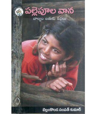 Pallepula Vana Balyam Bathuku Kathalu