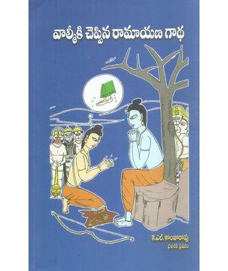 Valmiki Cheppina Ramayana Gatha