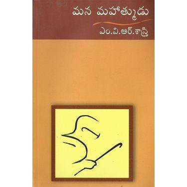 Mana Mahathmudu