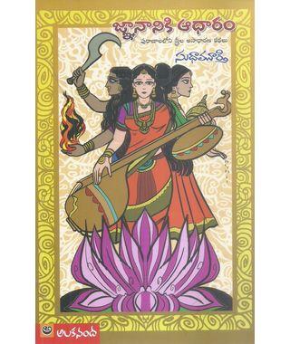 Gnananiki Aadharam