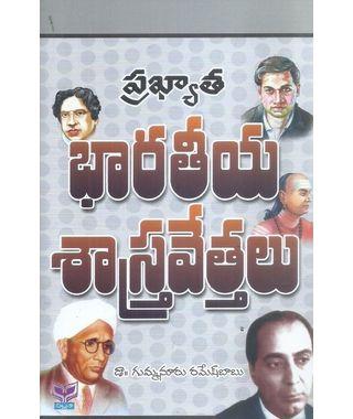 Prakyatha Bharatheeya Sastravethalu