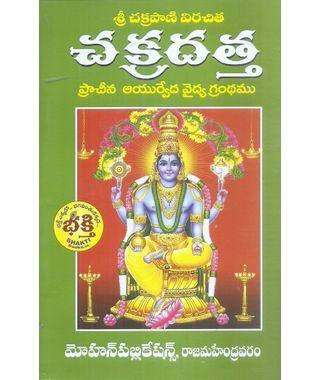 Sri Chakrapani Virachitha Chakradatta