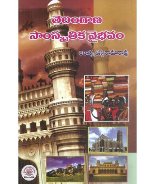 Telangana Samskruthika Vaibhavam