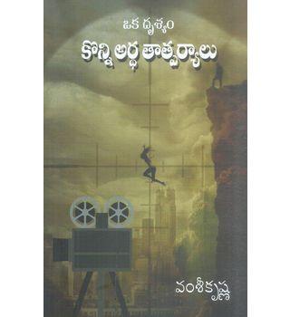 Voka Drushyam- Konni Artha Tatparyalu