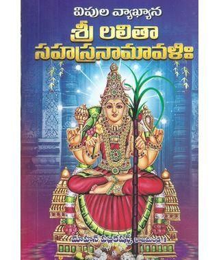 Sri Lalitha Sahasra Namavali