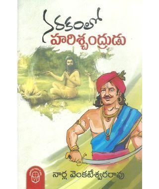 Narakamlo Harishchandrudu