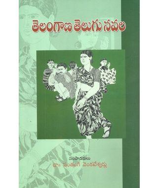 Telangana Telugu Navala