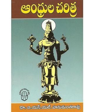Andhrula Charitra