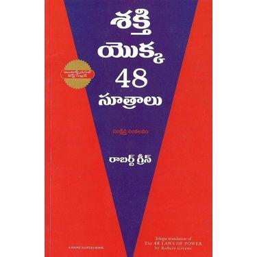 Sakthi Yokka 48 Sutralu