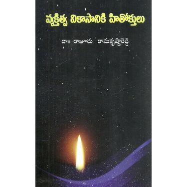Vyaktithwa Vikasaniki Hitoktulu