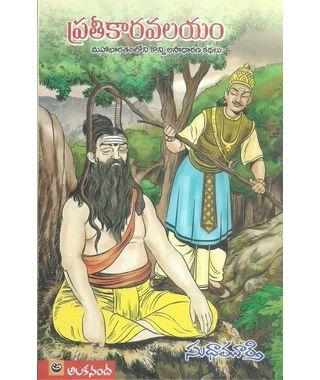 Pratikara Valayam