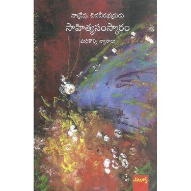 Sahithya Samskaram