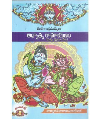 Adhyathma Ramayanam