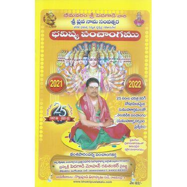 Bhavishya Panchangamu 2021- 2022