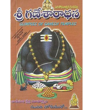 Sri Genesharadhana, Sri Ganeshopasana