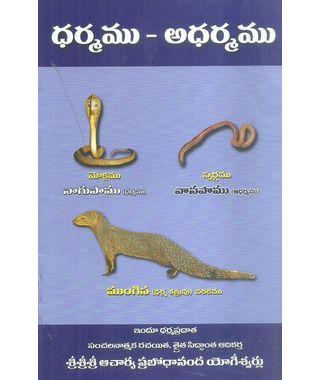 Dharmamu- Adharmamu