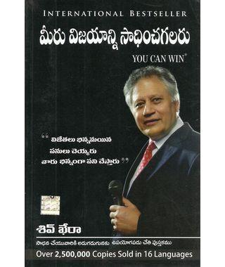 Meeru Vijayanni Sadhinchagalaru