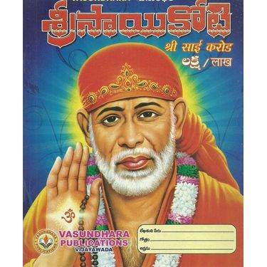 Sri Sai Koti