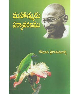 Mahatmudu Paryavaranamu
