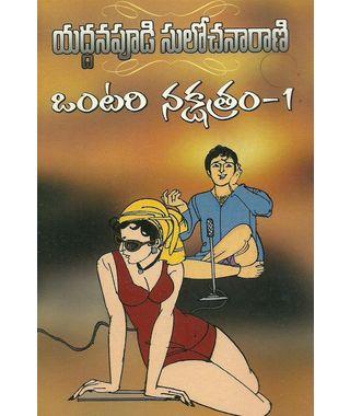 Ontari Nakshatram