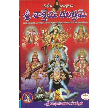 Sri Sakteya Tantram