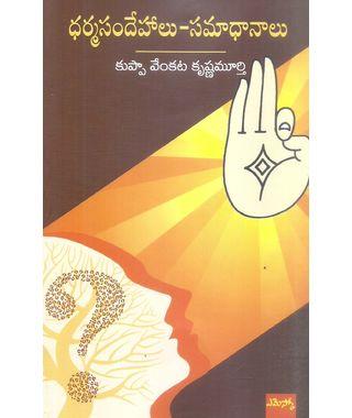 Dharmasandeshalu- Samaadanaalu