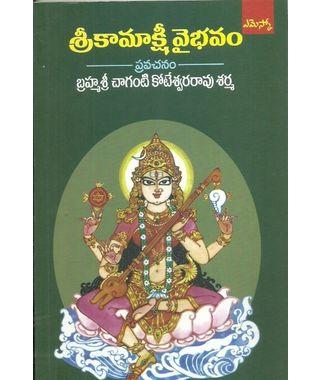 Sri Kamakshi Vaibhavam