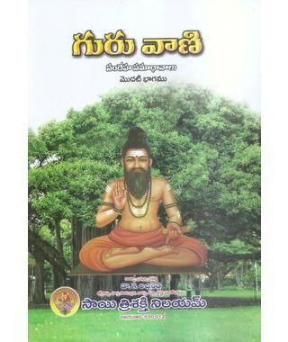 Guru Vani Sandeha- Samadhanalu (Part- 1)