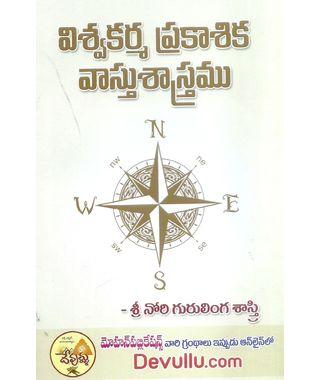 ViswaKarma Prakasika Vasthu Shasthram