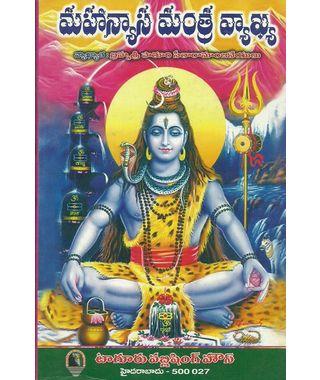 Mahavyasa Mantra Vyakya