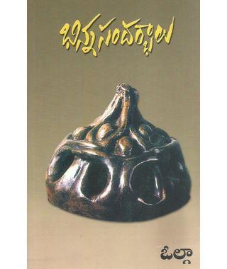 Bhinna Sandarbhalu