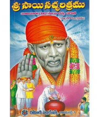 Sri Saisaccharithamu