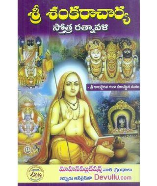 Sri Sankaracharya Sthotra Ratnavali